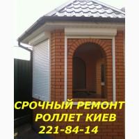 Срочный ремонт ролет Киев