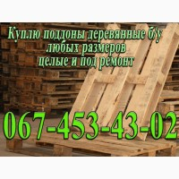 Куплю піддони дерев яні, пластикові по Харкову та області