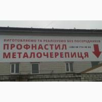 Профнастил. Лучшие цены в Киеве.Быстро