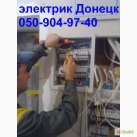 Вызвать электрика в донецке, услуги электрика в Донецке, ремонт / замена проводки Донецк