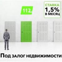 Кредиты под залог авто и недвижимости Одесса