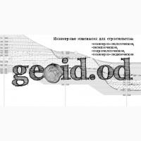 Геология, геодезия, геотехника, изыскания