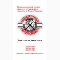 Профессиональная уборка однокомнатной квартиры после ремонта Киев