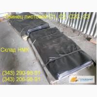 Продам лист свинцовый С1, С2, С3; 0, 5-10 мм ГОСТ 9559-89