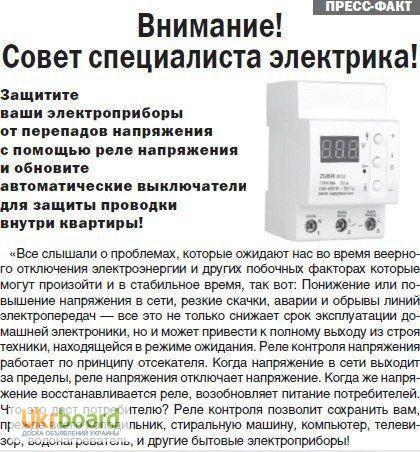 Фото 16. Срочный вызов Электрика все районы Одессы, без выходных, без посредников