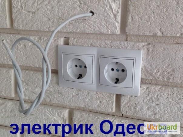 Фото 17. Срочный вызов Электрика все районы Одессы, без выходных, без посредников
