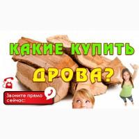 Купить Дрова   Продам Дрова   Акация Дуб Фруктовые Цена Недорого