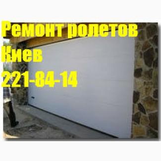 Ремонт дверных ролет Киев, роллеты на двери, защитные ролеты на двери Киев, защитные