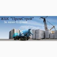 Купить бетон в Харькове с доставкой