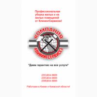 Уборка 1, 2, 3, 4-х комнатных квартир Гатное – КлинингСервисез