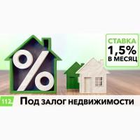 Кредит в залог недвижимости без справки о доходах в Днепре