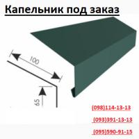Капельник для металлочерепицы, под заказ, любого цвета