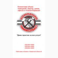 Генеральная уборка квартиры от КлинингСервисез, Вышгород