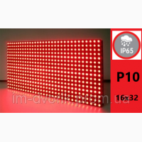 Дисплей LED модуль P10 16х32 IP65 КРАСНЫЙ DIP
