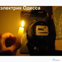 Услуги электрика посёлок Котовского Одесса, аварийка в любой район Одессы