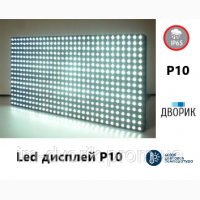 Дисплей модуль Led P10 16х32 IP65 БЕЛЫЙ DIP