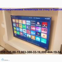 Монтаж телевизора Одесса