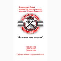 Клининг квартир, домов, дач от КлинингСервисез в Киеве