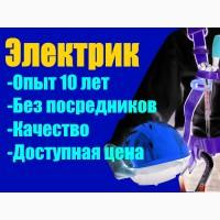 Вызов электрика в Одессе. Поселок Котовского, Таирово, Черемушки, Радужный, Фонтан