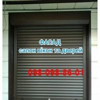 Ролети захисні на вікна, двері та гараж, жалюзі