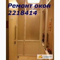 Качественная регулировка окон Киев, ремонт окон Киев, ремонт дверей Киев, ремонт дверей