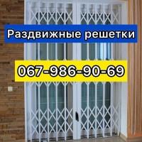 Решетки раздвижные металличeские на окна, двери, витрины. Производство и устанoвка Днепр