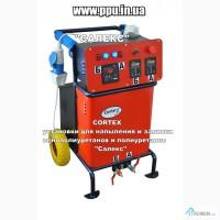 Оборудование для утепления пенополиуретаном(напылени е и заливка). Обучение