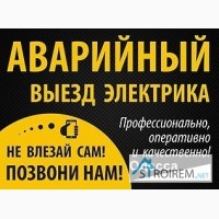 Вызвать электрика на дом Одесса