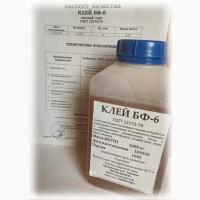 Особо стойкий клей БФ-6 ГОСТ 12172-74 для гибких поверхностей (ткань, кожа, брезент и т.д)