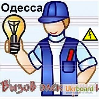 Срочный ремонт электрики, замена, подключение, монтаж, все районы Одессы