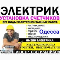 Вызвать электрика одесса, услуги аварийного вызова электрика на дом в Одессе
