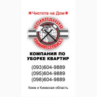 Лучшая клининговая компания в Киеве - КлинингСервисез