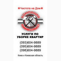 Уборка однокомнатной квартиры Киев Соломенский район