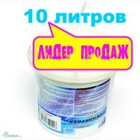 Надёжная тонкостенная теплоизоляция КЕРАМОИЗОЛ (keramoizol)