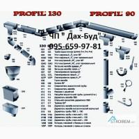 Водосточная система ПВХ-Profil