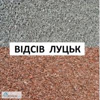 Купити відсів Луцьк! Продажа та доставка відсіву по Луцьку та Волинській області