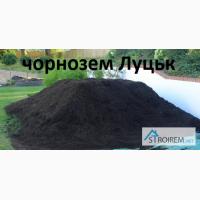 Купити чорнозем Луцьк! Продажа та доставка чорнозему по Луцьку та Волинській області