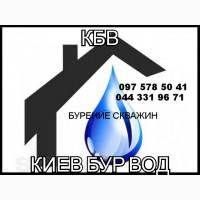 Бурение скважин на воду в Бориспольском районе