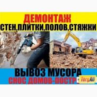 Вывоз вынос мусора демонтаж переезд разнорабочие грузчики грузовые перевозки Одеса