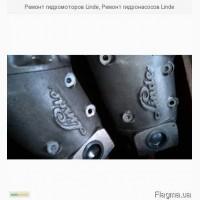 Ремонт гидромоторов Linde, Ремонт гидронасосов Linde
