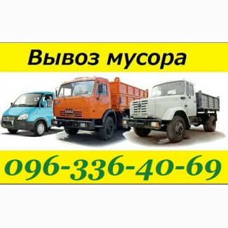 Вывоз строительного МУСОРА. Киев. Лучшая цена