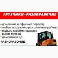 Грузоперевозки переезд грузчики разнорабочие без выходных Одесса