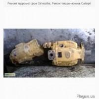 Ремонт гидромоторов Caterpillar, Ремонт гидронасосов Caterpi