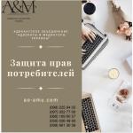 Адвокат по защите прав потребителей, юрист Харьков