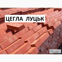 Купити цеглу Луцьк! Продажа та доставка цегли по Луцьку та Волинській області