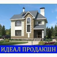 Строительство домов под ключ с компанией Идеал Продакшн