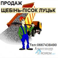 Продам пісок, щебінь, грунт Луцьк - Волинська область