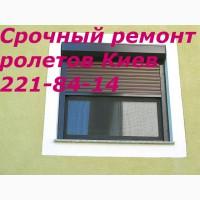 Ремонт ролет в Киеве, ремонт Киев роллет