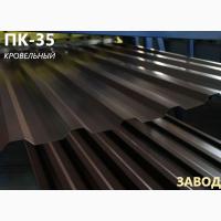 Профнастил Кровельный ПК-35 срочное изготовление в Киеве