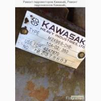 Ремонт гидромоторов Kawasaki, Ремонт гидронасосов Kawasaki